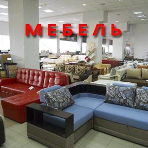 Магазины мебели Каширы