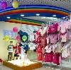 Детские магазины в Кашире