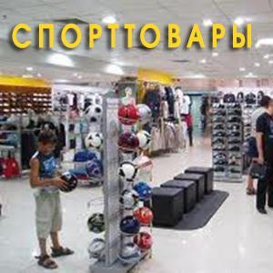 Спортивные магазины Каширы