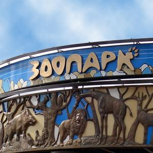 Зоопарки Каширы